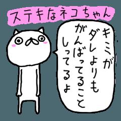 [LINEスタンプ] ステキなネコちゃんリベンジ