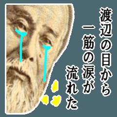 【実写】渡辺モノローグ