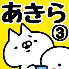 【あきら】専用3
