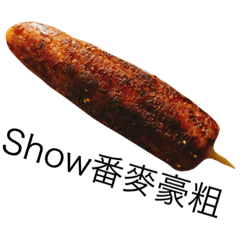 台湾が熱いね!(食べ物)