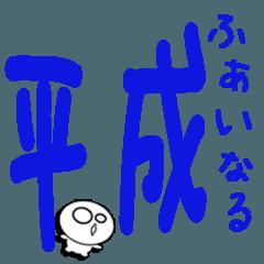 ★平成最後のスタンプ★