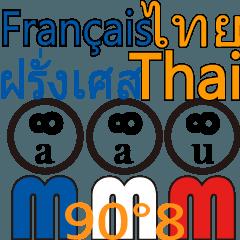 90°8 フランス語。 タイ語