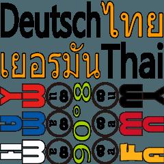 90°8 ドイツ語。 タイ語