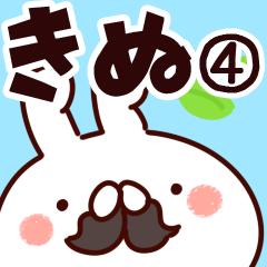 【きぬ】専用4