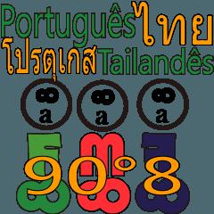 90°8 ポルトガル語。 タイ語