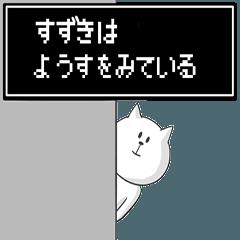 鈴木専用特別スタンプ