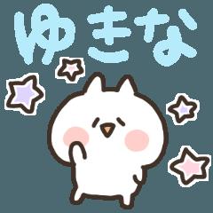 I am ゆきな