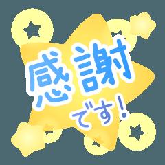 星の丁寧スタンプ