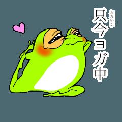 [LINEスタンプ] ヨガをするカエル(ヨガえる)