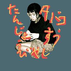 世津子 誕生日ver