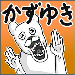【かずゆき/カズユキ】専用名前スタンプ