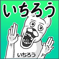 【いちろう/イチロウ】専用名前スタンプ