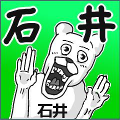 【石井】専用名字スタンプ