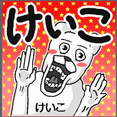 【けいこ/ケイコ】専用名前スタンプ