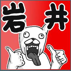 【岩井/いわい】専用名字スタンプ