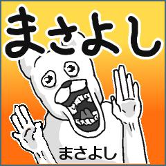 【まさよし/マサヨシ】専用名前スタンプ