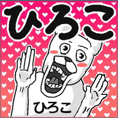 【ひろこ/ヒロコ】専用名前スタンプ