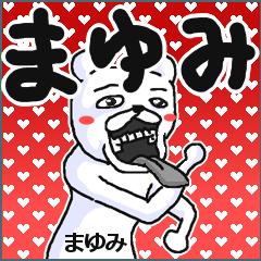 【まゆみ/マユミ】専用名前スタンプ