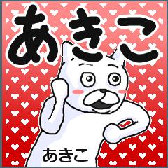 【あきこ/アキコ】専用名前スタンプ