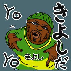 【きよし/キヨシ】専用名前スタンプだYO!