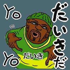 【だいき/ダイキ】専用名前スタンプだYO!