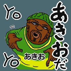 【あきお/アキオ】専用名前スタンプだYO
