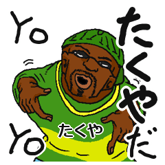 【たくや/タクヤ】専用名前スタンプだYO!