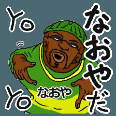 【なおや/ナオヤ】専用名前スタンプだYO!