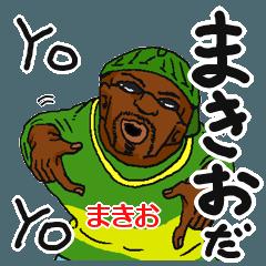 【まきお/マキオ】専用名前スタンプだYO!