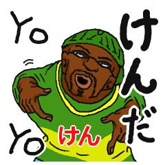 【けん/ケン】専用名前スタンプだYO!