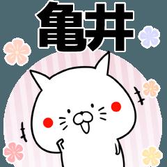 亀井の元気な敬語入り名前スタンプ(40個入)