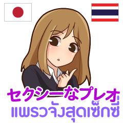 [LINEスタンプ] セクシーなプレオ 日本語タイ語