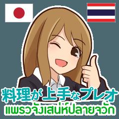 [LINEスタンプ] 料理が上手なプレオ 日本語タイ語