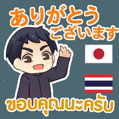 [LINEスタンプ] マコト : 感謝の毎日 日本語&タイ語