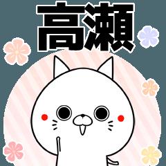 高瀬の元気な敬語入り名前スタンプ(40個入)