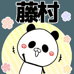 藤村の元気な敬語入り名前スタンプ(40個入)