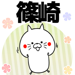 篠崎の元気な敬語入り名前スタンプ(40個入)