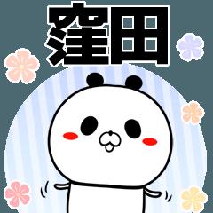 窪田の元気な敬語入り名前スタンプ(40個入)