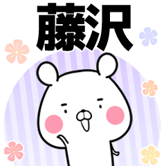 藤沢の元気な敬語入り名前スタンプ(40個入)