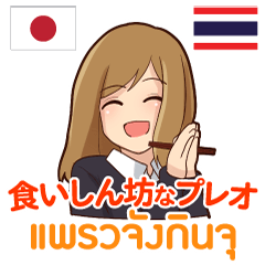 [LINEスタンプ] 食いしん坊なプレオ 日本語タイ語