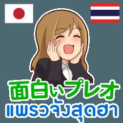 [LINEスタンプ] 面白いプレオ 日本語タイ語