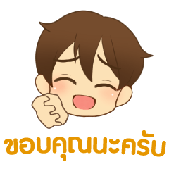 [LINEスタンプ] 泰郎君 : 感謝の毎日 タイ語
