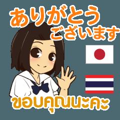 [LINEスタンプ] かよちゃん : 感謝の毎日 日本語&タイ語