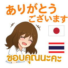 [LINEスタンプ] アイちゃん : 感謝の毎日 日本語&タイ語