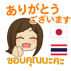 [LINEスタンプ] ピアノちゃん : 感謝の毎日 日本語&タイ語