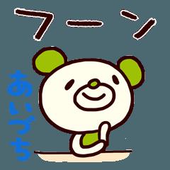 [LINEスタンプ] シャカリキくま5(あいづち編)