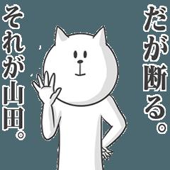 山田専用特別スタンプ