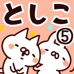 【としこ】専用5