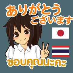 [LINEスタンプ] さやちゃん : 感謝の毎日 日本語&タイ語