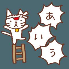 [LINEスタンプ] あいうえお ひのまる猫 前編